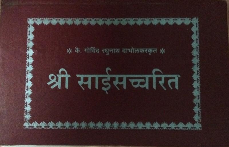 Shri SaiSatCharitra Marathi